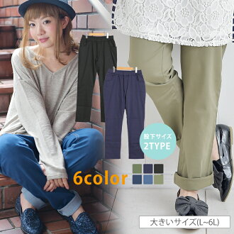 Large size Womens pants ■ inseam 74_79 boys can choose from 2type denim and color loose pants ■ pants denim pants Cara pants L LL 3 l 4 l 5 l 6 l 11, 13, 15, 17, 19, 21, [[430106-A]] * [[430106-B]] * [[430107-A]] * [[430107-B]]