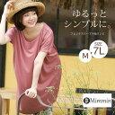 M〜 大きいサイズ レディース ワンピース■新色追加!! フレンチスリーブ 半袖 ワンピース■オ