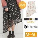 M〜 大きいサイズ レディース スカート■デイジー・大花柄の2typeから選べる!! 裏地あり ウ