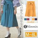 M〜 大きいサイズ レディース スカート■大人の楽ちん美ゆる!マットサテン素材 共布リボン