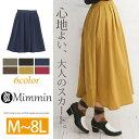 M〜 大きいサイズ レディース スカート■大人の楽ちん!! 美シルエット!! 裏地付き ウエスト