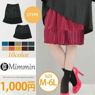 Large size ladies skirt bottom petticoat hem プリーツペチ coat ★ S/M/L/LL/3 L / No. 11 and no. 13 and no. 17 / big サイズレディース 4 l big size ska-g. ska - g SKIRT skirt No.35