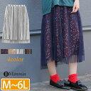 M〜 大きいサイズ レディース スカート■マルチストラ