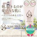 \超目玉!/保湿ナイトクリーム【送料無料】MIMURA ナイトマスク NOUMITSU(48g) 保
