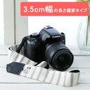 カメラストラップ mi-na ミーナ / ナチュラルベーシックボーダー/3.5cm幅 長さ調節タイプ