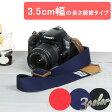 カメラストラップ camera strap MI-NA ミーナ 一眼レフ ミラーレス 斜めがけ 女子 おしゃれ 日本製  帆布 カメラストラップ camera strap /3.5cm幅長さ調節タイプ