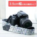 カメラストラップ mi-na ミーナ /フラワーガーデンブルー/3.5cm幅 長さ調節タイプ