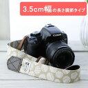 カメラストラップ mi-na ミーナ /ホワイトボーダーサークル /3.5cm幅 長さ調節タイプ