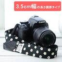 カメラストラップ mi-na ミーナ / 小紋花文様 黒 /3.5cm幅 長さ調節タイプ
