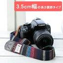 カメラストラップ mi-na ミーナ / カラフルチベットカーナ /3.5cm幅 長さ調節タイプ