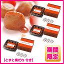 期間限定!送料無料!tomato-ume(とまと梅・トマト梅)200g×3個セット塩分約8%