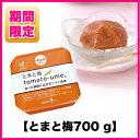 期間限定!送料無料!tomato-ume(とまと梅・トマト梅)700g塩分約8%