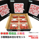 【送料無料】ミニトマト3種類詰め合わせセット 【ミニトマト】【高糖度】【甘い】【まとめ買い割引あり】