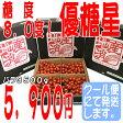 ショッピングミニ 優等生なミニトマト 優糖星(ゆうとうせい) バラ3500g フルーツ感覚!
