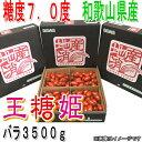 王糖姫(おとひめ) バラ3500g