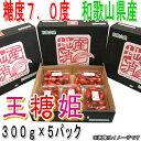 王糖姫(おとひめ) 370g×5パック入り