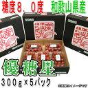 優糖星(ゆうとうせい) 300g×5パック入り フルーツ感覚!