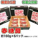 【送料無料】【ミニトマト】赤糖房(あかとんぼ) 約160g×6パック入り フルーツ感覚