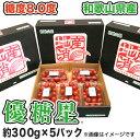 【送料無料】【ミニトマト】 優糖星(ゆうとうせい) 約300g×5パック入り フルーツ