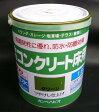 水性 コンクリート床用 1.6L×1缶≪2色から1缶お選びください≫