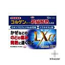 コルゲンコーワ鎮痛解熱LXα 12錠(第1類医薬品)