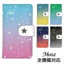 iPhoneX iphone8 iphone8Plus iphone7 iphone7plus 他 全機種対応 iPhoneSE/6s Xperia Z5/XZ/XZs/XZ1/XZ2 Galaxy Feel/S7/S8/S9 AQUOS ..