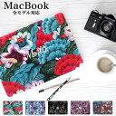 マックブック ケース macbook ケース デザイン mac book ケース macbookpro macbook air ケース パソコンケース PC保護ケース Pro16 MacBook Air Pro Retina 2018 11 12 13 15 16 A1932 A1989 A1990 A2159 A2141