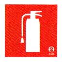 消火器銘板 「消火器マーク」 サイズ:90×90mm 塩ビステッカー ピクトグラム対応 推奨マーク付【消火器/消火器標識】