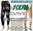 外袋破損あり!【絹】 EREGANCE & RELAX  シルク100%【8分丈スパッツ】冷え取りに最適! 【ワケアリ】
