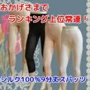 【NEW】シルク100%【シルク9分丈スパッツ】極上のラグジュアリー1度履いたら手放せない!冷え取りに最適!10P03Dec16