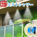 【全国送料無料・宅配便】ウイキャン わが家で ミストシャワー WJ-710 屋外 5つの真鍮製ミストノズルで広範囲に爽やか ガーデニング 庭 熱中症対策 水道 蛇口 ホース 簡単取付 長さ調整