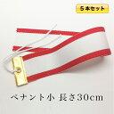 【メール便対応】【5本セット】紅白ペナン...