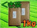 【送料無料】茶農家おすすめの愛用茶いつものうちの飲み茶【くき茶】1kg【smtb-T】【静岡茶】【川根茶】