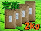 【】茶農家おすすめの愛用茶いつものうちの飲み茶【荒茶】2kg【smtb-T】