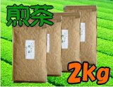 【】茶農家おすすめの愛用茶いつものうちの飲み茶【煎茶】2kg【smtb-T】