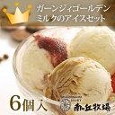 選べる!6個入り[南ヶ丘牧場のアイスクリーム](アイス6)送料込