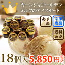 選べるアイス18個入り[南ヶ丘牧場のアイスクリーム](アイス18)送料無料