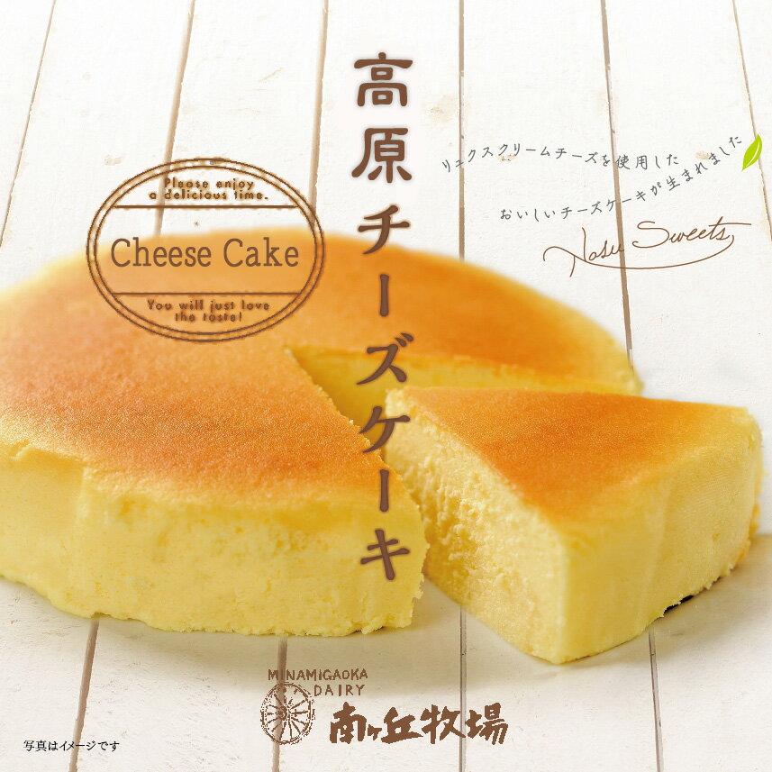 [南ヶ丘牧場の高原チーズケーキ]