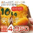平成30年度産 熟成 安納芋 あんのういも!安納芋(あんのういも) 10kg 鹿児島県産 ≪送