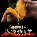 安納芋!鹿児島県産安納芋の冷凍焼き芋 さつまいも ≪送料無料≫ 【安納芋】【あんのういも】【さつまいも】【サツマイモ】1.5kg(3〜5パック)