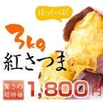 平成29年度産新芋の販売開始!!紅さつま べにさつま! 3kg 鹿児島県産 ≪送料無料≫