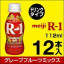 【ポイント10倍】明治 R-1 ヨーグル...