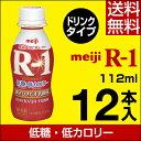 明治 R-1 ヨーグルト ドリンクタイプ 12本低糖・低カロリー【送料無料】【クール便】