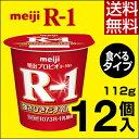 明治 R-1 ヨーグルト 食べるタイプ 12個【送料無料】【...