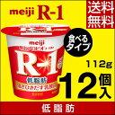 明治 R-1 ヨーグルト 食べるタイプ 12個低脂肪【送料無...