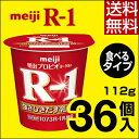 明治 R-1 ヨーグルト 食べるタイプ 36個【送料無料】【...