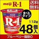 明治 R-1 ヨーグルト 食べるタイプ 48個ブルーベリー脂...