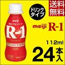 【ポイント2倍】明治 R-1 ヨーグルト ドリンクタイプ 24本【送料無料】【クール便】ヨ