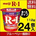 明治 R-1 ヨーグルト 食べるタイプ 24個ブルーベリー脂...