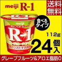明治 R-1 ヨーグルト 食べるタイプ 24個グレープフルー...